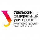 Ural Federal University named after the first President of Russia B.N. Yeltsin